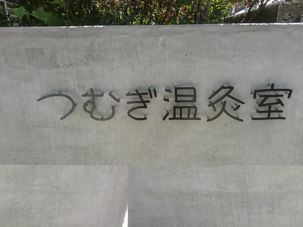 FE-つむぎ温灸室外構5